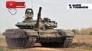 Танк Т 72 выжил в Сирии после попадании ракеты