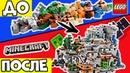 ИЗ ТОГО ЧТО БЫЛО СОБРАЛ САМЫЙ ДОРОГОЙ LEGO MINECRAFT НАБОР. ГОРНАЯ ПЕЩЕРА