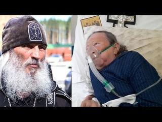 Схиигумен Сергий и Старец иеросх.  Рафаил