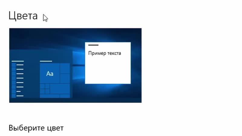 [Windows 10 в деталях] Как изменить цвет интерфейса Windows 10 - Как изменить цвет панели задач / меню Пуск / Центра Уведом