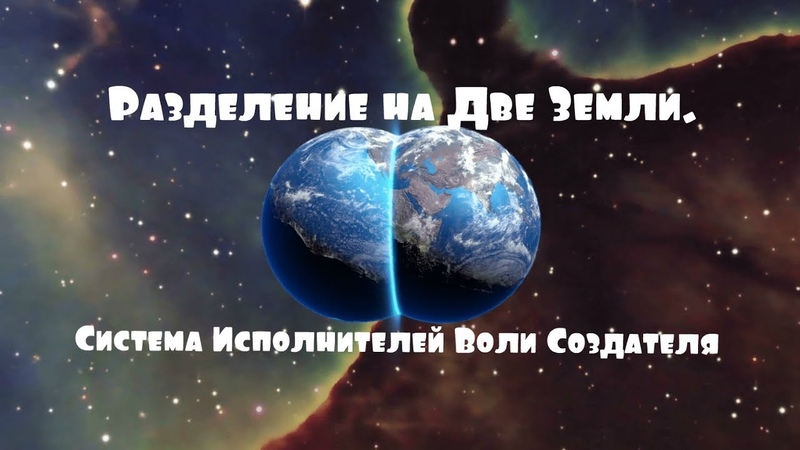 Разделение на Две Земли/Система Исполнителей Воли Создателя