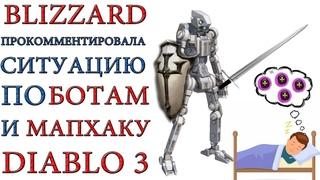 Diablo 3: Blizzard в ближайшее время займется ботами и мапхаком