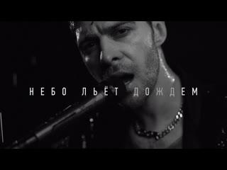 Макс Барских - Небо льёт дождем | 2020 год | клип Official Video HD (Mood Video) (Max Barskih)
