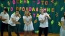 11 б танец /ОСЕННИЙ БАЛ/