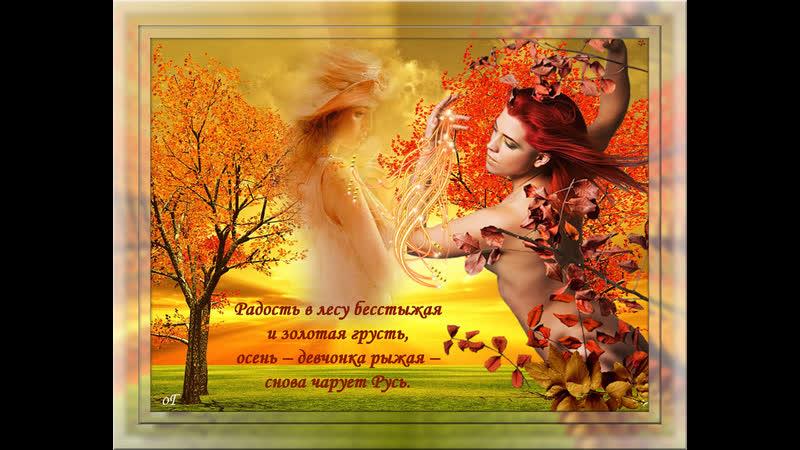 Осенняя радость и грусть.