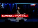 Невероятная красота. Адажио из балета «Песня русалочки» на юбилейном концерте Александры Пахмутовой. Нас тронуло до слёз.