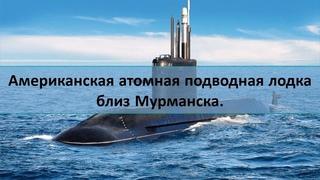Американская атомная подводная лодка близ Мурманска.  Факты и вопросы
