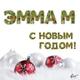 ЭММА М - С Новым годом!