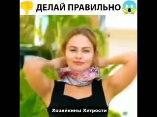 Хозяюшка / Женские хитрости