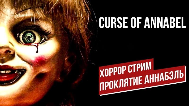 АТМОСФЕРНЫЙ ХОРРОР CURSE OF ANNABEL СТРИМ
