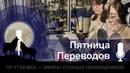 Пятница Переводов 11: Экономика, Коронавирус, Речь ВВП, Александр Летин