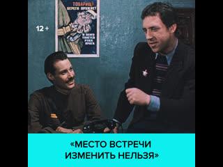 40 лет со дня выхода первой серии фильма «место встречи изменить нельзя» — москва 24