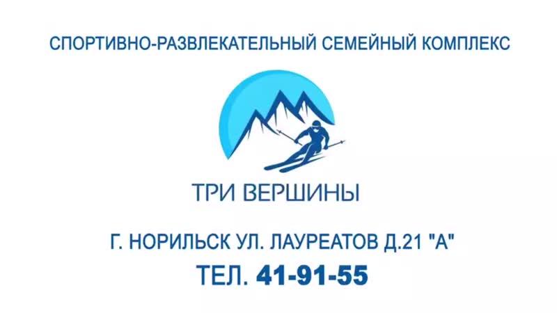 3 вершины 060318 (1).MP4
