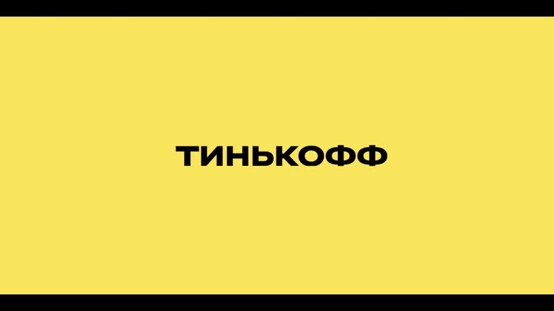 Its Tinkoff на TeamLead Сonf 2020