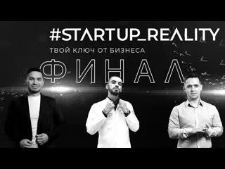 Кто получит 2 миллиона рублей? финал #startup_reality