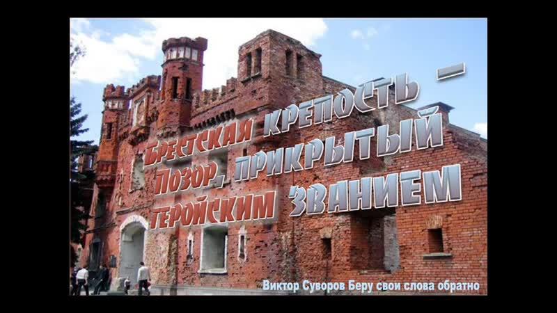 Брестская крепость Позор прикрытый геройским званием Суворов В