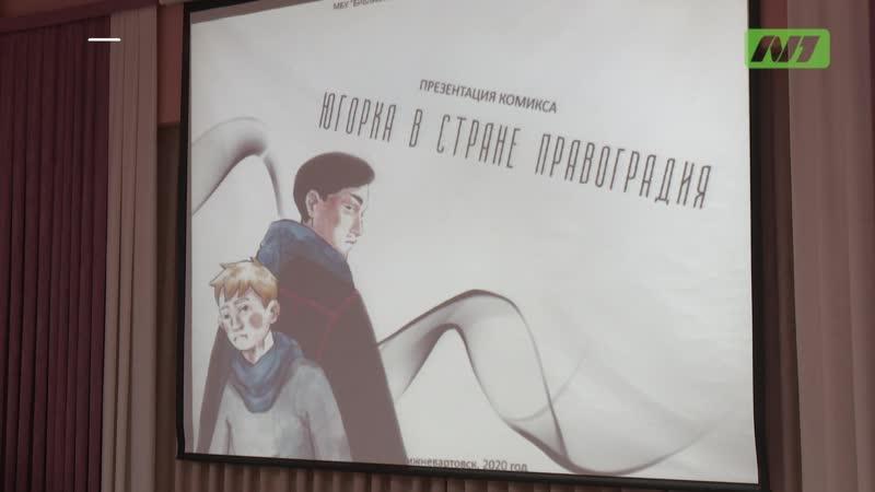 Презентация комикса о Югре