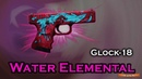 Крафт Glock-18 | Water Elemental 1