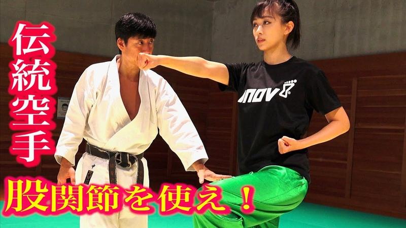 股関節で女優の突きが劇的変化!伝統空手の立ち方の秘密 How to stand for making strong punch in Karate with English subtitles