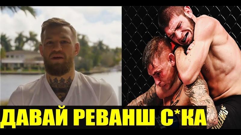 РЕАКЦИЯ КОНОРА МАКГРЕГОРА НА БОЙ ХАБИБА VS ПОРЬЕ! UFC 242
