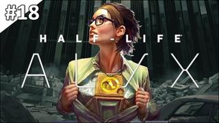Half-Life: Alyx - полное прохождение в VR | часть #18