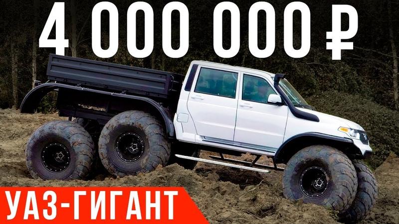 Самый большой УАЗ 6x6 проедет везде! Уникальный Патриот Пикап ДорогоБогато №62