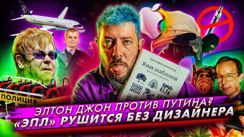 Махинации основателя Рольф Элтон Джон против Путина Эпл лишились главного дизайнера