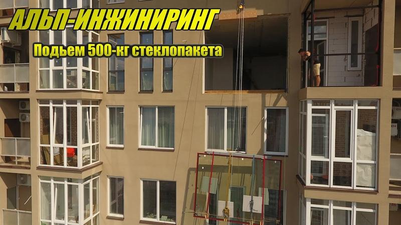 Промышленный альпинизм Подъем стеклопакета массой 500кг на 20 этаж Боевое крещение Petzl Maestro