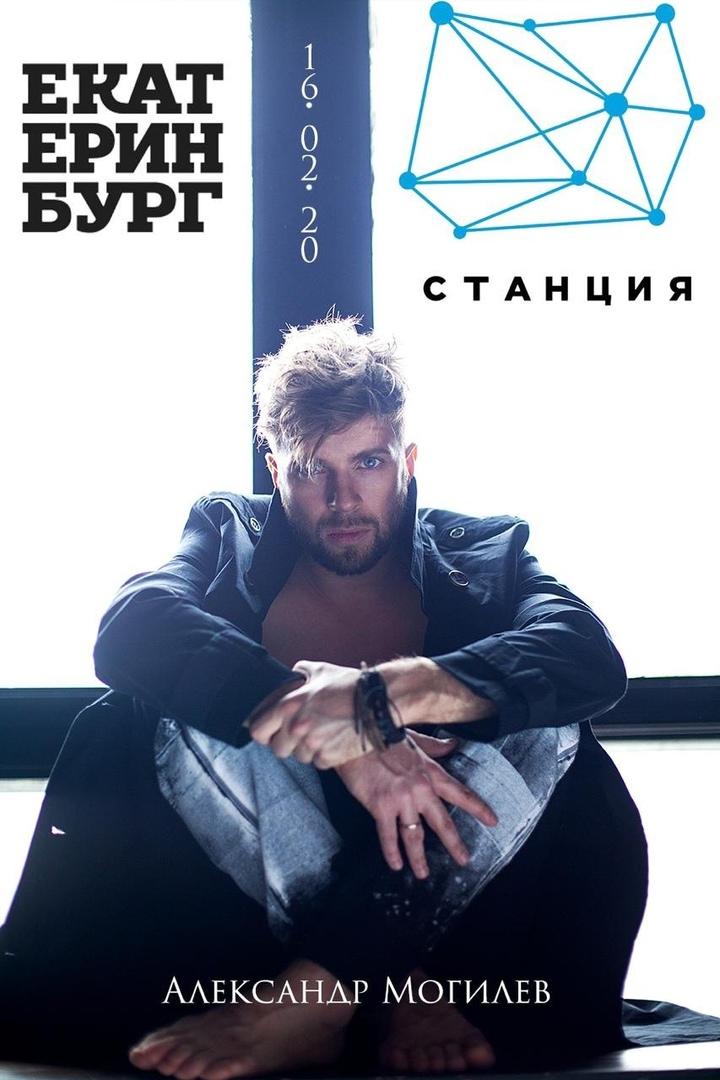 Афиша Екатеринбург CONTEMPORARY c Александром Могилёвым