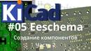 05 KiCad эпизод 5. Создание компонентов. Часть 2. Альтернативные способы создания компонентов.