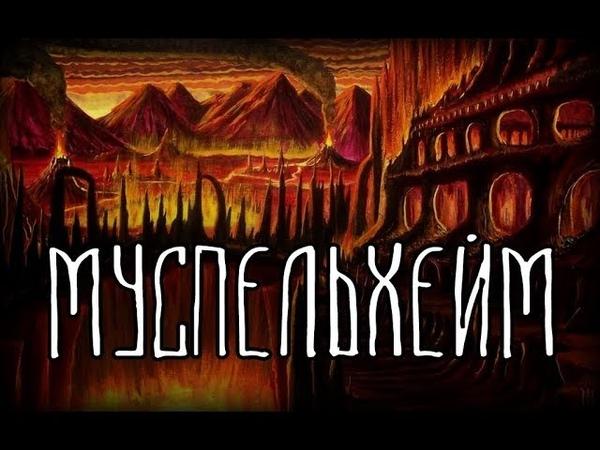 Скандинавская мифология Муспельхейм 9 миров