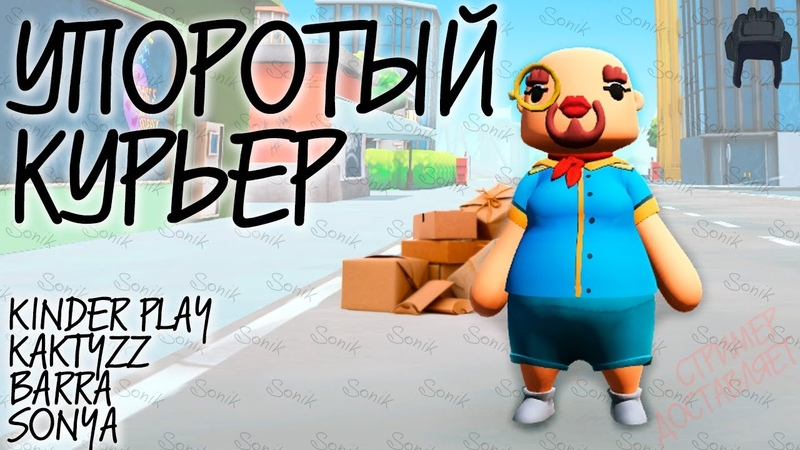 КУРЬЕР ГОДА 📦😋 TRDS KAKTYZZ KINDER PLAY BARRACUDA SONYA