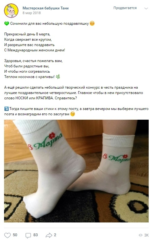 Носки из крапивы и льна. С 0 до 425 клиентов, изображение №26