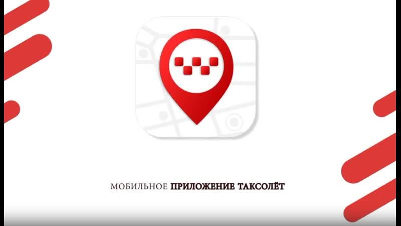 Промо приложения Таксолёт