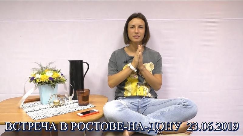 ПробуждениеПросветление. Акаша. Встреча в Ростове на Дону, 23.06.2019 .