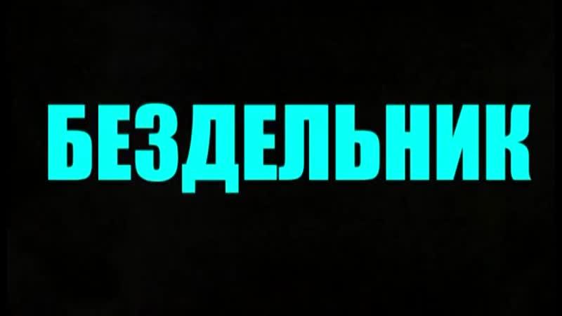 Герои мультфильмов Бездельник