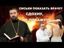 ☦ Священник Андрей Ткачев призвал россиянок не раздеваться перед врачами и на пляже