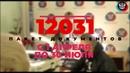 Информационная сводка №99 Оперативного штаба ОД «ДР» ЗДОРОВОеДВИЖЕНИЕ от 31.07.2020
