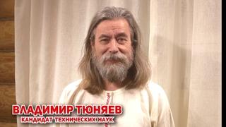 """Владимир Тюняев приглашает на познавательную конференцию """"Здоровье 2020"""""""