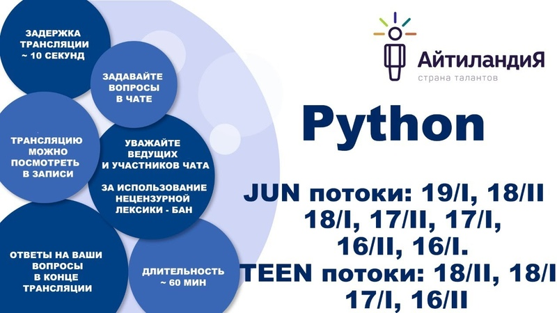 Python - (JUN потоки 19I, и старше, TEEN потоки 18II, и старше)