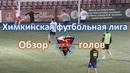 24 05 19 Обзор голов матча АГЗ МЧС Феникс