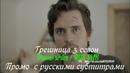 Грешница 3 сезон - Промо с русскими субтитрами (Сериал 2017) The Sinner Season 3 Promo