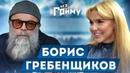 Борис Гребенщиков Идеальная песня вопросы Богу и все о современных артистах