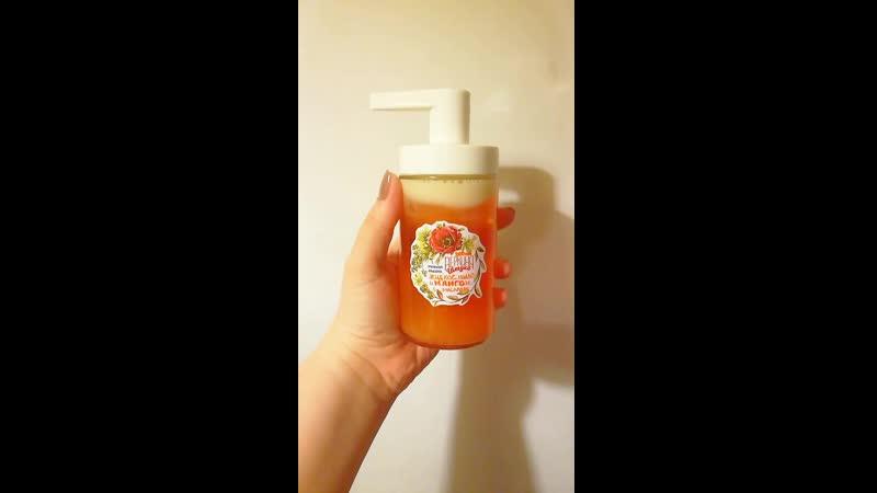Манговое наслаждение 🏵️ Можно использовать как жидкое мыло для рук или гель для душа 🙌🛀