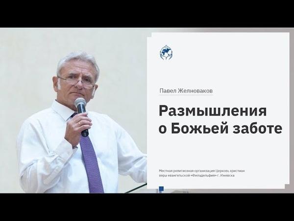 «Размышления о Божьей заботе». Павел Желноваков. 31 марта 2020 года