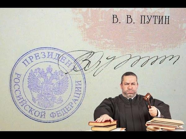 В суде не нашли подлинную подпись президента