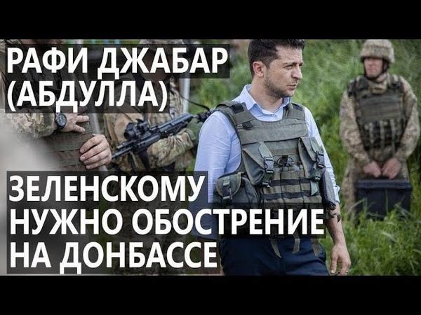 Сепаратист с АТОшником - Зеленскому нужно обострение, чтобы Донбасс был сговорчивее