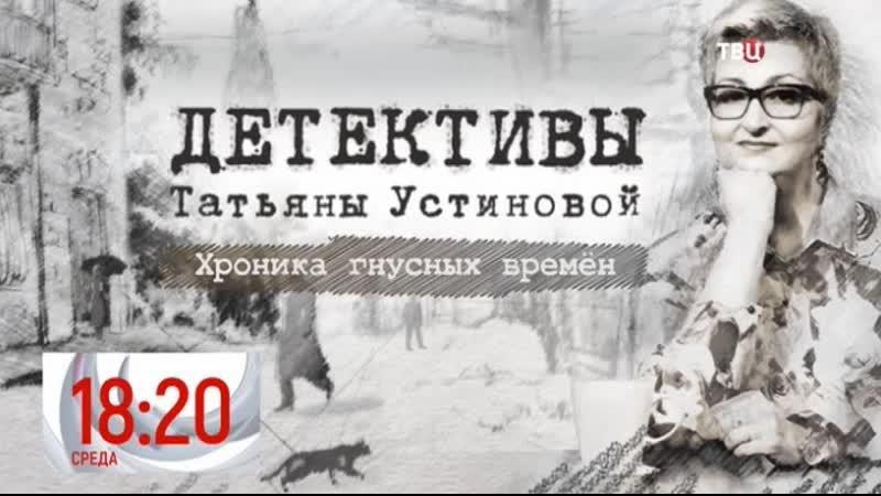 Хроника гнусных времён. Детективы Татьяны Устиновой