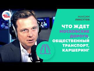 Максим Ликсутов:  что ждет московские дороги, общественный транспорт, каршеринг