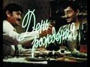 День рождения (1977)-фильм на русском языке.